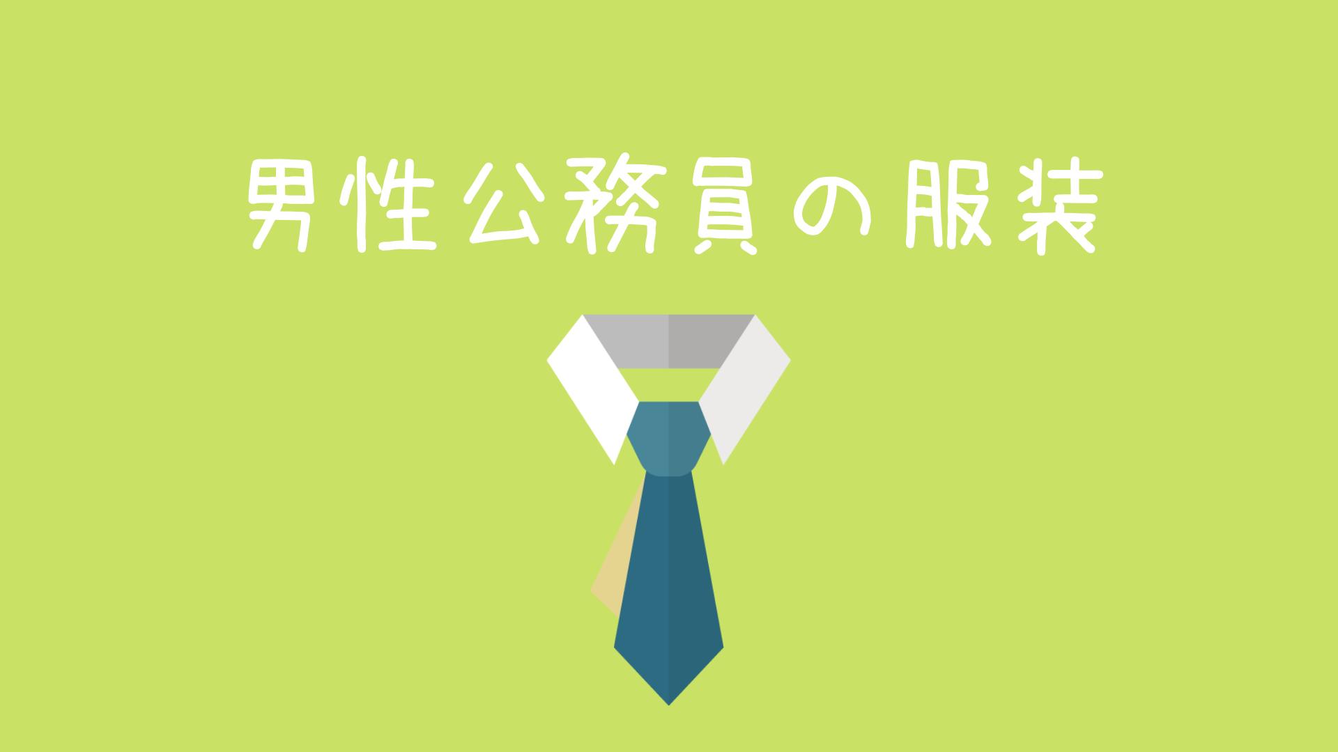 男性公務員の服装に規定はある?通勤時はスーツ着用が必須!?