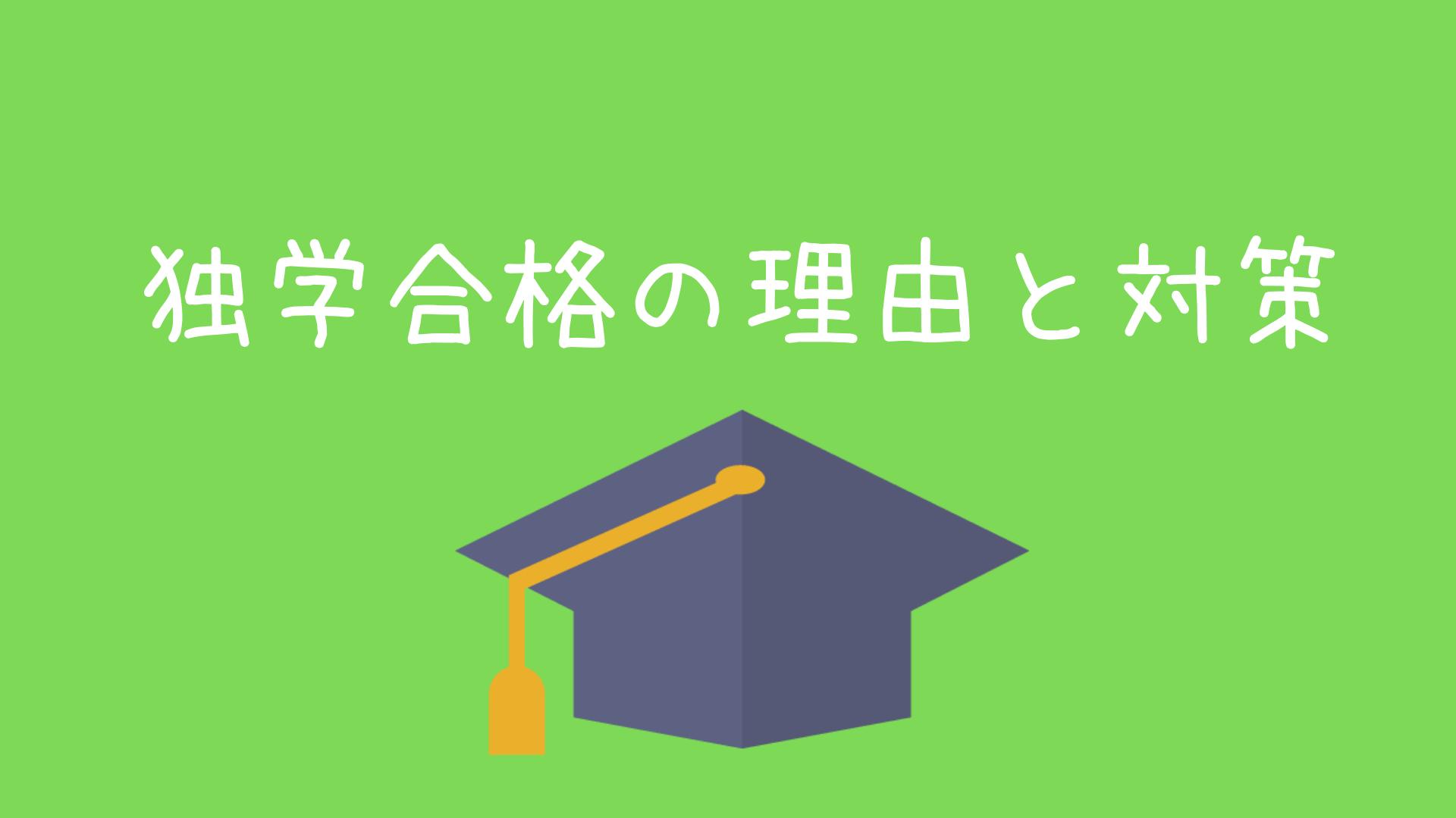 公務員試験に独学で合格できた4つの理由と対策!合格率を上げるには?