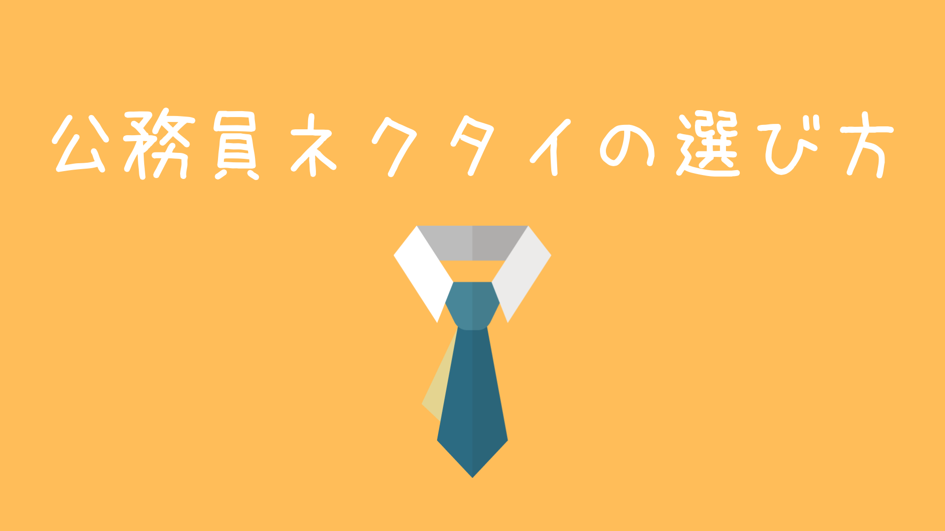 公務員のネクタイに色や柄の制限は?現役公務員が職場でリサーチ!