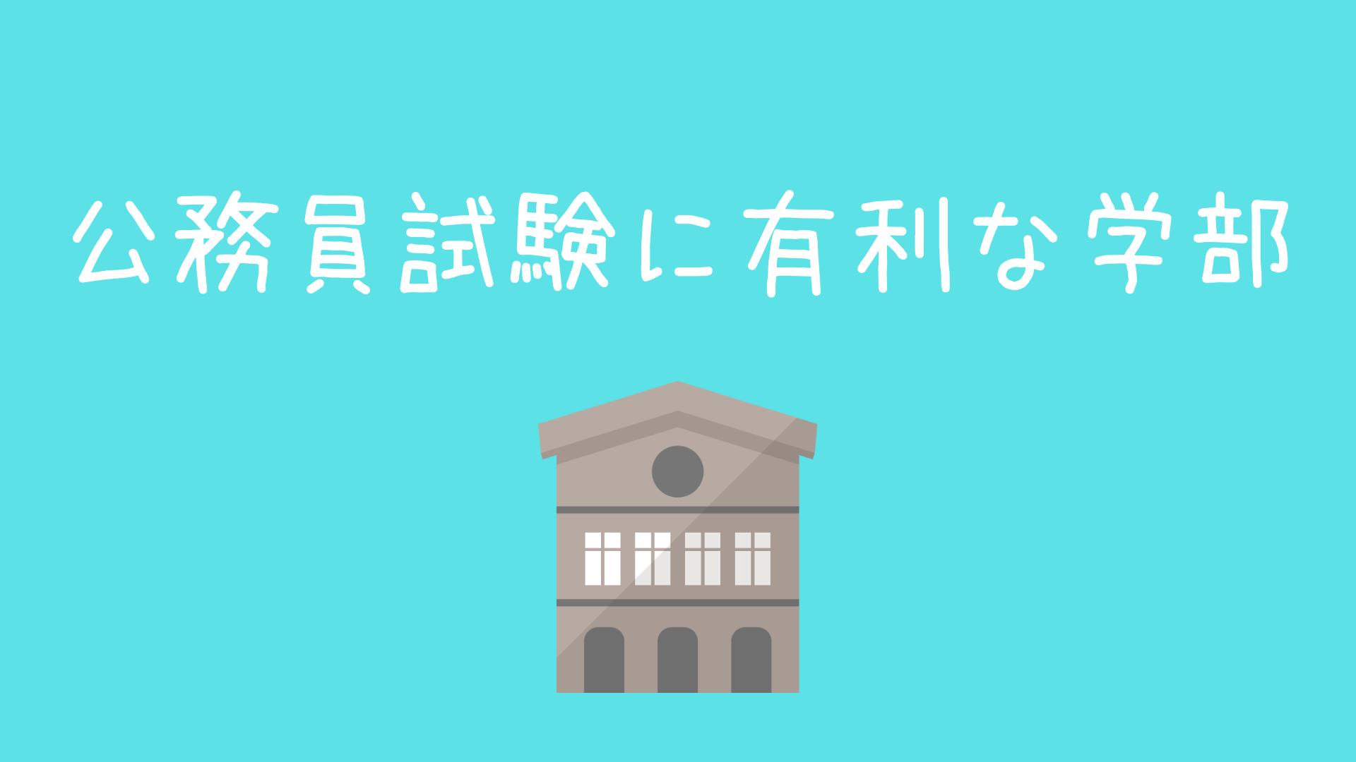公務員試験に有利な大学の学部・学科は?合格者を公務員がリサーチ!