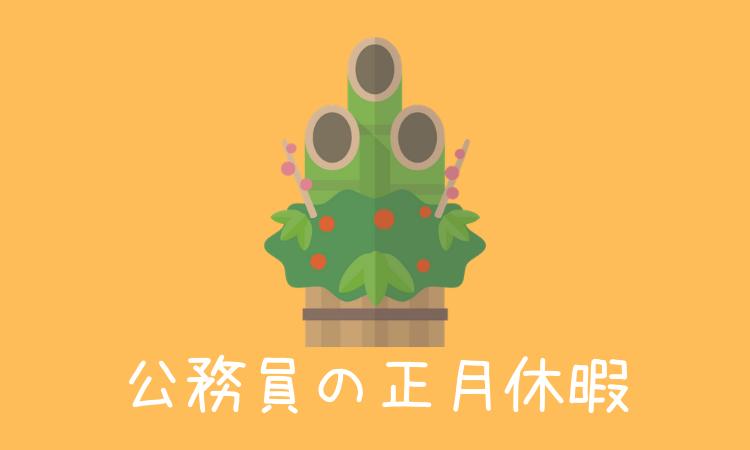 【2021正月休暇】公務員の年末年始の休日は何日休み?