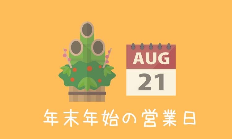 【2020正月】役所の年末年始の営業日!休みはいつからいつまで?