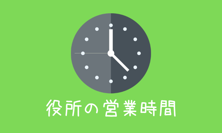 市役所や県庁の営業時間は何時から何時まで?土日祝日は?