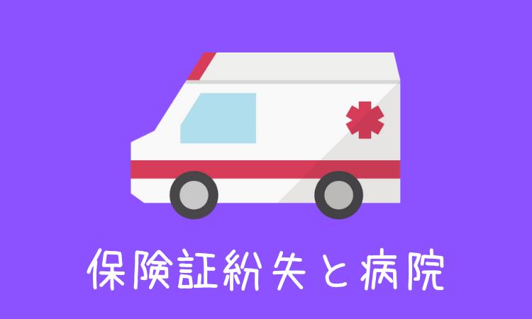 保険証紛失時でも病院受診・診察は可能?高額な医療費がかかることも!