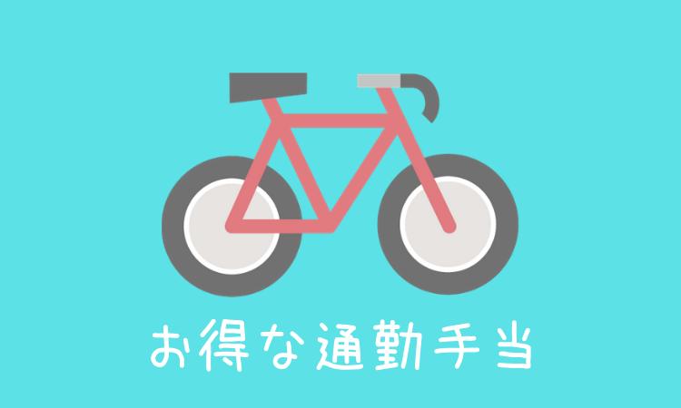 公務員が通勤手当で儲ける方法!?自転車通勤最強説!