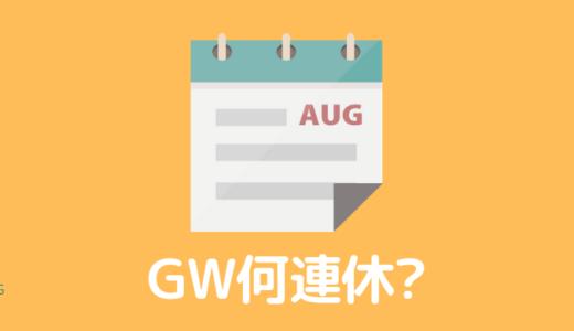 【2021】公務員のゴールデンウィークは何連休?GWの裏ルールとは!?
