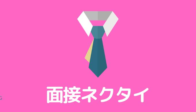 公務員試験面接のネクタイ