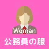 女性公務員の服装