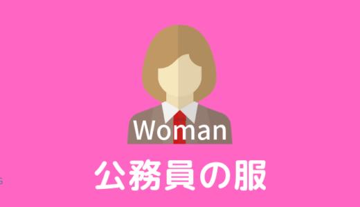 女性公務員の服装に規定はある?ワンピースやブランド服はダメ!?